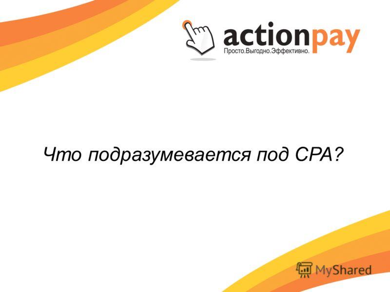 Что подразумевается под CPA?