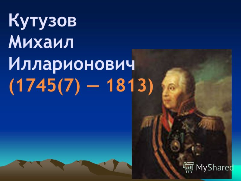 Кутузов Михаил Илларионович (1745(7) 1813)
