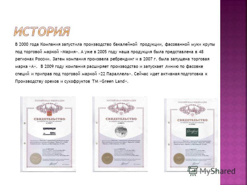 В 2000 года Компания запустила производство бакалейной продукции, фасованной муки крупы под торговой маркой «Мария». А уже в 2005 году наша продукция была представлена в 48 регионах России. Затем компания произвела ребрендинг и в 2007 г. была запущен