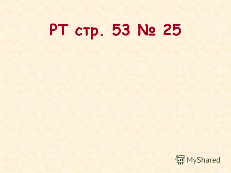 31 из 10 РТ стр. 53 25