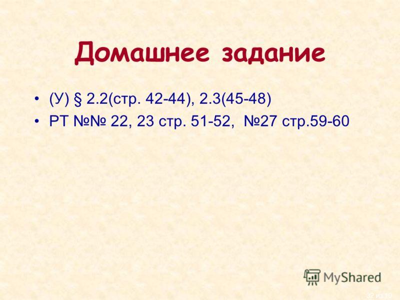 32 из 10 Домашнее задание (У) § 2.2(стр. 42-44), 2.3(45-48) РТ 22, 23 стр. 51-52, 27 стр.59-60