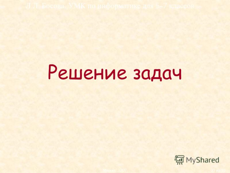 33 из 10 Л.Л. Босова, УМК по информатике для 5-7 классов Москва, 2007 Решение задач