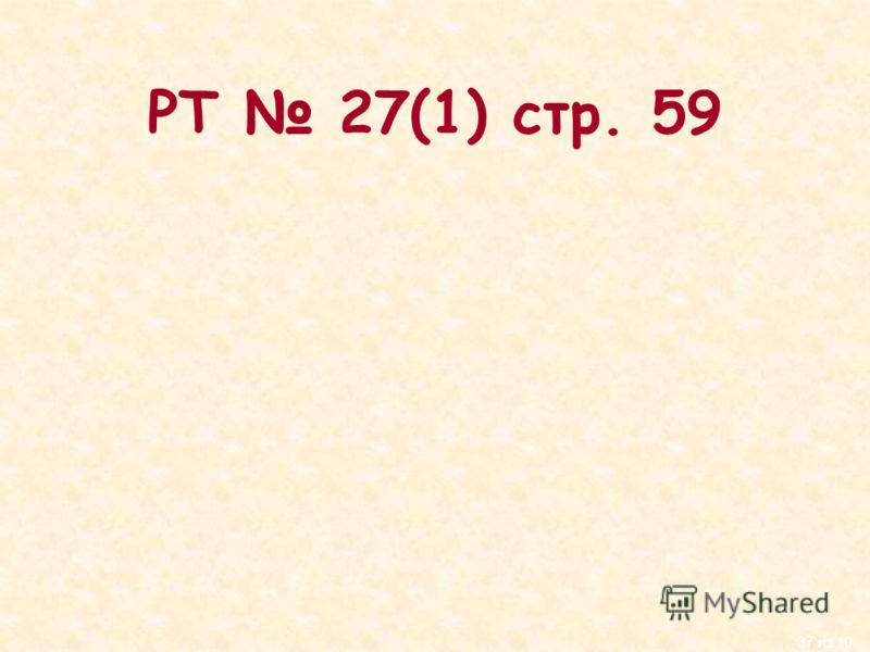 37 из 10 РТ 27(1) стр. 59