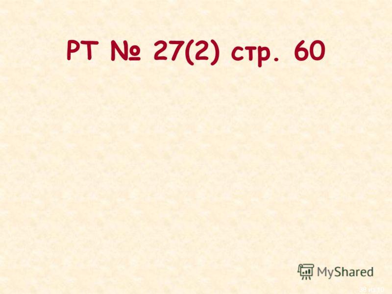 38 из 10 РТ 27(2) стр. 60