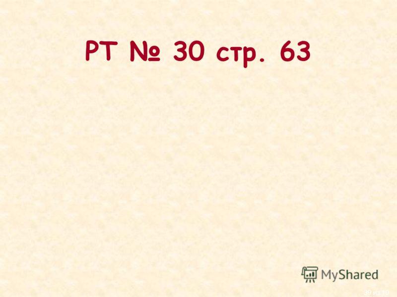 39 из 10 РТ 30 стр. 63