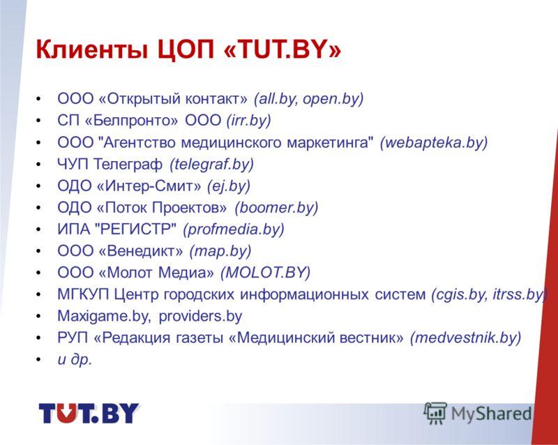 ООО «Открытый контакт» (all.by, open.by) СП «Белпронто» ООО (irr.by) ООО