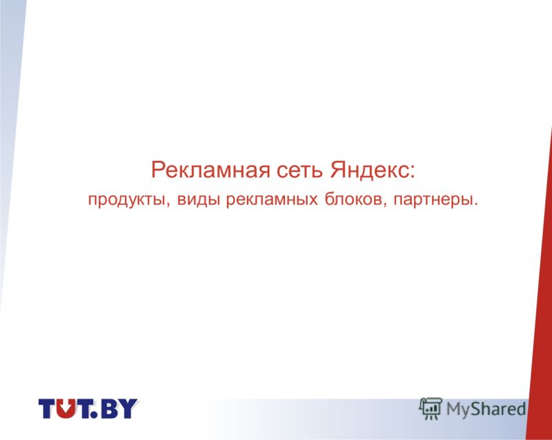 Рекламная сеть Яндекс: продукты, виды рекламных блоков, партнеры.