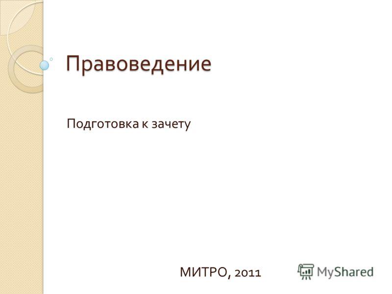 Правоведение Подготовка к зачету МИТРО, 2011