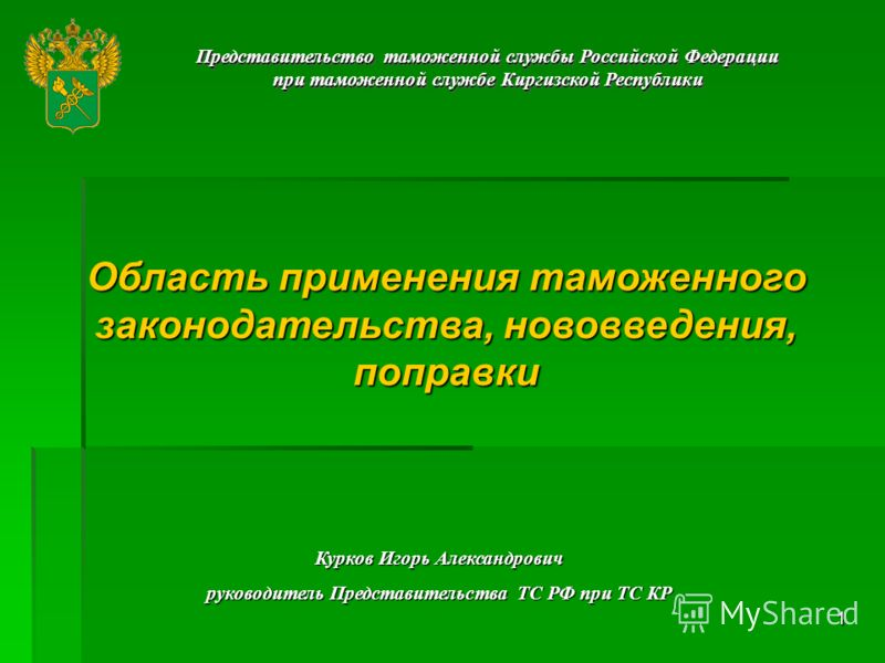 1 Представительство таможенной службы Российской Федерации при таможенной службе Киргизской Республики Представительство таможенной службы Российской Федерации при таможенной службе Киргизской Республики Область применения таможенного законодательств