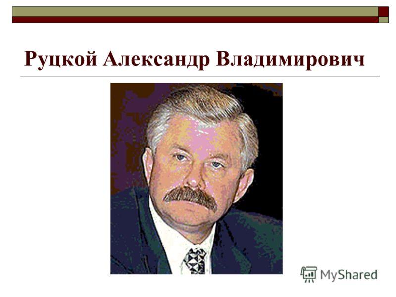 Руцкой Александр Владимирович