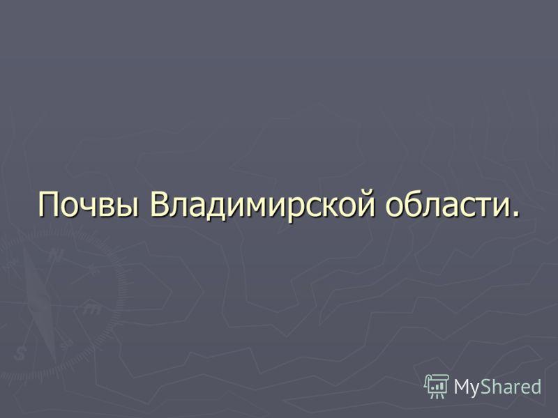 Почвы Владимирской области.