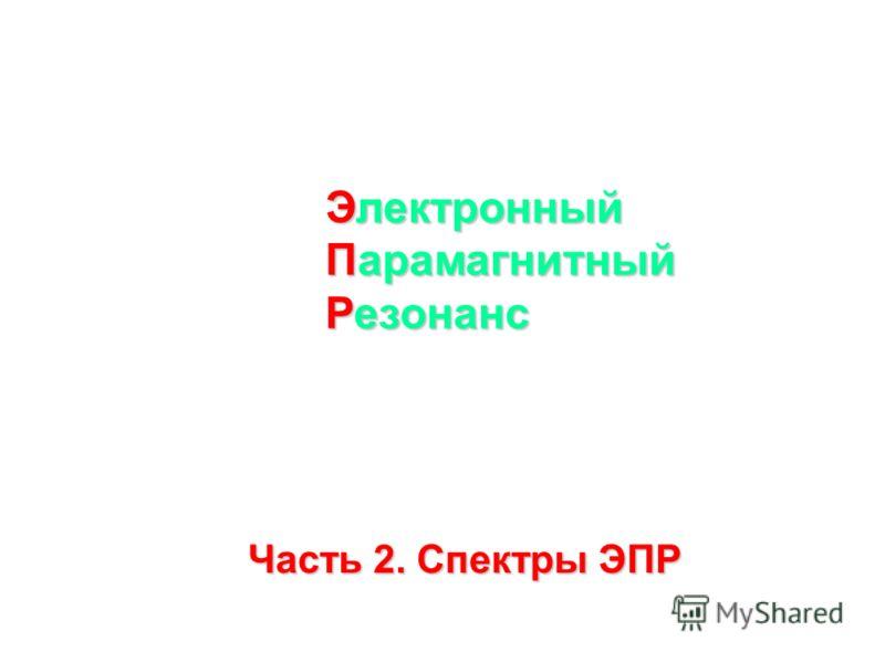 Что такое сигнал ЭПР ? = const H поглощение h = g H Кроме того, в результате усиления сигнала ЭПР (путем его модуляции) мы получаем не поглощение A, а - первую производную поглощения по полю dA/dH. dA/dH H h = g H Вот это мы называем сигналом ЭПР