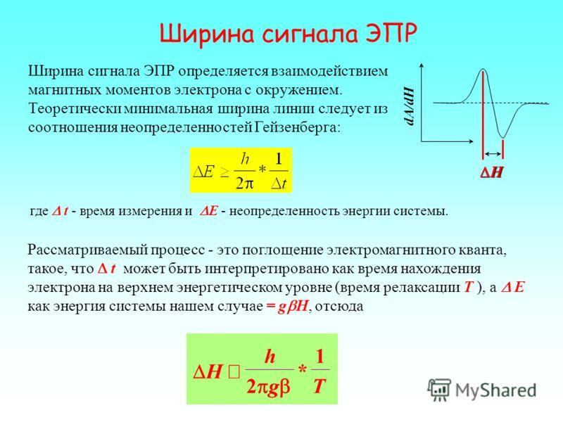 Амплитуда сигнала ЭПР C = C s (S / S S ) Площадь S под линией поглощения прямо пропорциональна концентрации пара- магнитных частиц в измеряемом образце (C). где k - коэффициент зависящий от условий измерения. C = k*S dA/dH H H A S Второй интеграл-это