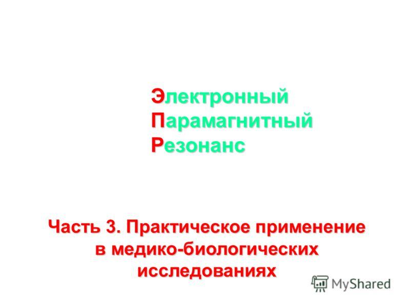 Сверхтонкое взаимодействие (продолжение) N=O H3C СH электрон протон S = ±1 и 0. Атом азота имеет магнитный момент который ориентирован во внешнем магнитном поле (H o ) в трех направлениях (вдоль поля, против поля и «поперек» поля) имеет спиновое числ