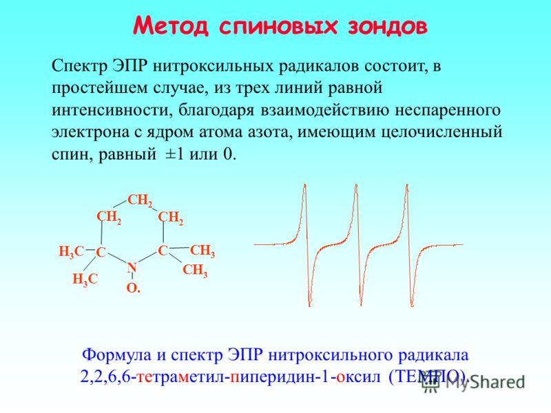 Применение ЭПР в медико- биологических исследованиях: 1.естественные сигналы ЭПР 2.метод спиновых меток и зондов 3.метод спиновых ловушек