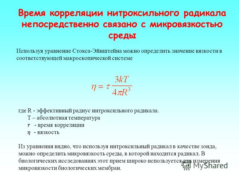 Время корреляции c Если нитроксильный радикал находится в водном растворе, то его вращение является изотропным и достаточно быстрым. Это движение можно охарактеризовать временем корреляции ( с ): При уменьшении скорости вращения проявляются анизотроп