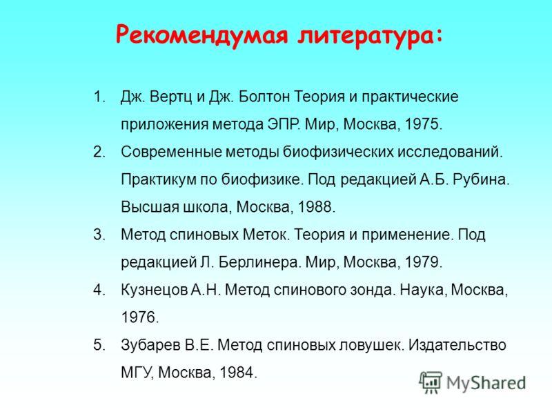 Идентификация радикалов по спектрам ЭПР спиновых аддуктов Если известны: (1) тип СЛ, (2) Р-ритель, (3) a N (мТ) и (4) a H (мТ) СА можно легко идентифицировать в базе данных http://epr.niehs.nih.gov спектров ЭПР. http://epr.niehs.nih.gov DMPO aqueous