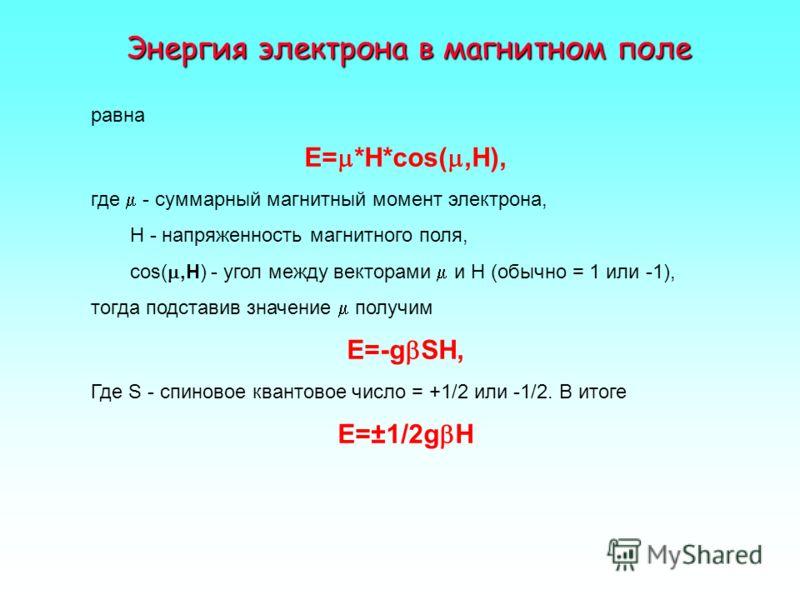 Суммарный магнитный момент Таким образом, для орбитального движения l /P l =-e/2m Для спинового движения s /P s =-e/m Суммарный магнитный момент равен: j = l + s, А суммарный механический равен: P j =P l +P s Однако j /P j l /P l s /P s поэтому вводя