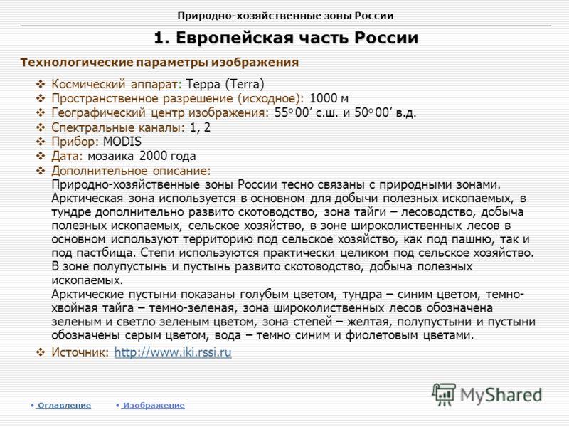 Природно-хозяйственные зоны России 1. Европейская часть России Космический аппарат: Терра (Terra) Пространственное разрешение (исходное): 1000 м Географический центр изображения: 55 о 00 с.ш. и 50 о 00 в.д. Спектральные каналы: 1, 2 Прибор: MODIS Дат