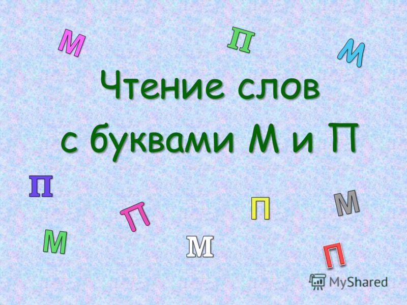 Чтение слов с буквами М и П