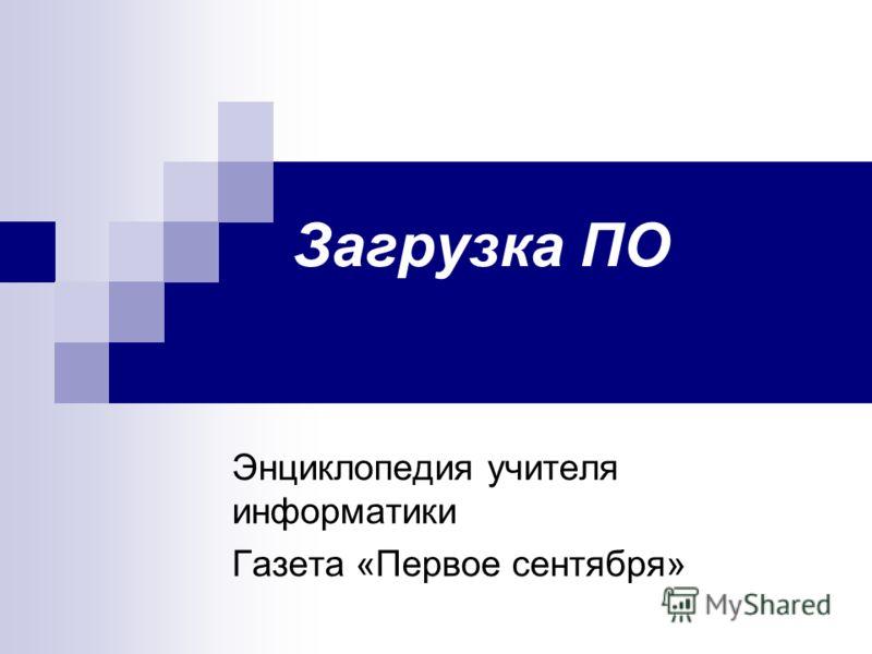 Загрузка ПО Энциклопедия учителя информатики Газета «Первое сентября»