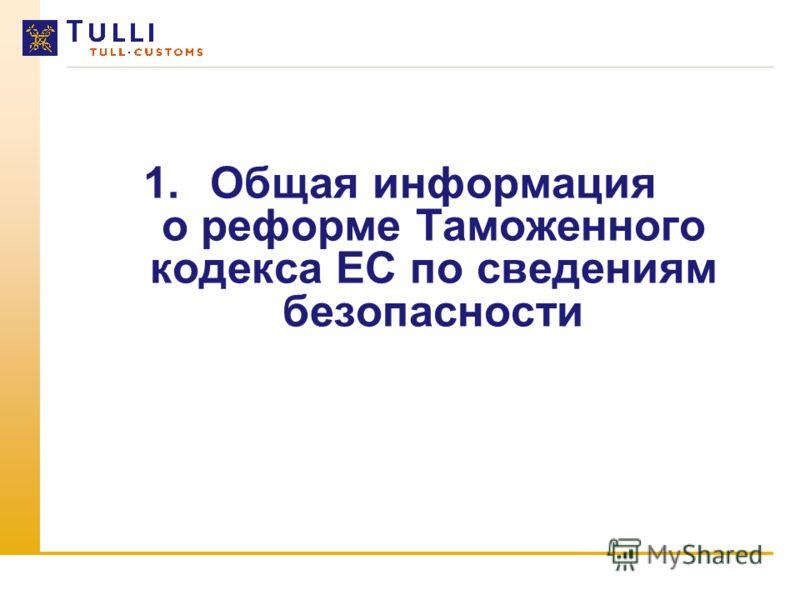 1.Общая информация о реформе Таможенного кодекса ЕС по сведениям безопасности