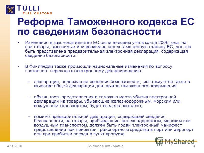 4.11.2010Asiakashallinta / Alatalo4 Реформа Таможенного кодекса ЕС по сведениям безопасности Изменения в законодательство ЕС были внесены уже в конце 2006 года: на все товары, вывозимые или ввозимые через таможенную границу ЕС, должна быть представле