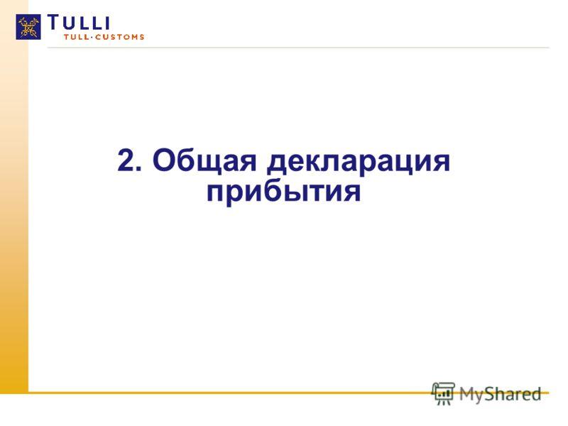 2. Общая декларация прибытия