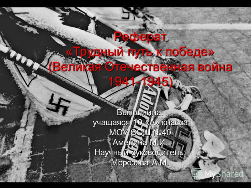 Презентация на тему Реферат Трудный путь к победе Великая  1 Реферат Трудный путь к победе Великая Отечественная война