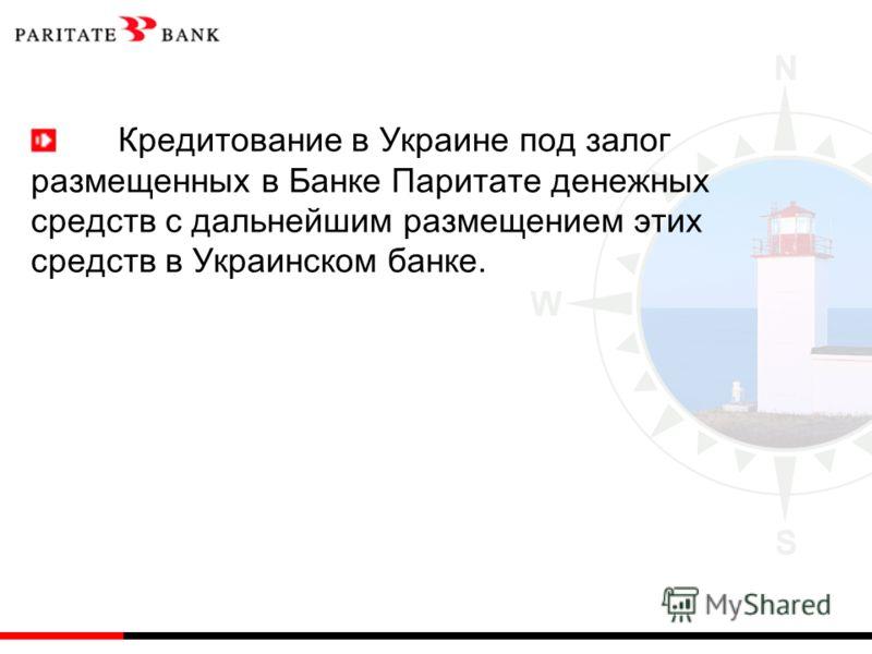 Кредитование в Украине под залог размещенных в Банке Паритате денежных средств с дальнейшим размещением этих средств в Украинском банке.