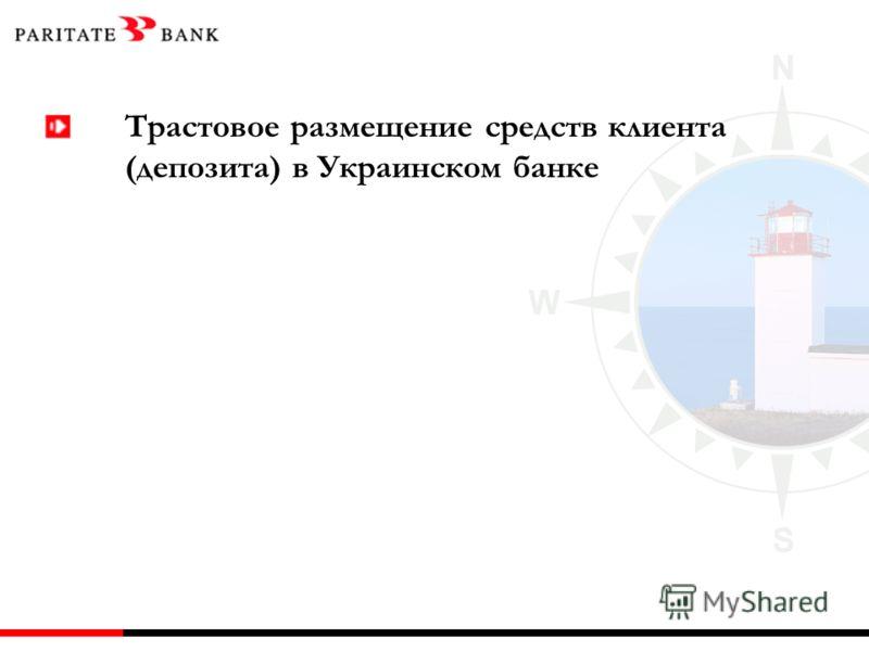 Трастовое размещение средств клиента (депозита) в Украинском банке