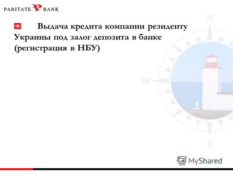 Выдача кредита компании резиденту Украины под залог депозита в банке (регистрация в НБУ)