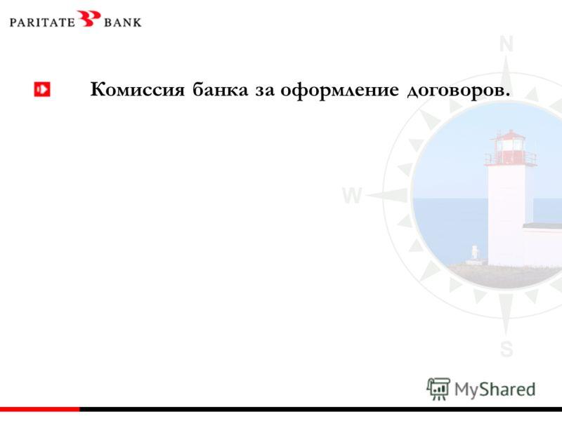 Комиссия банка за оформление договоров.