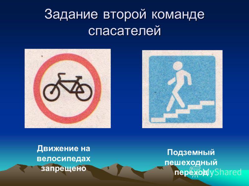Задание второй команде спасателей Движение на велосипедах запрещено Подземный пешеходный переход
