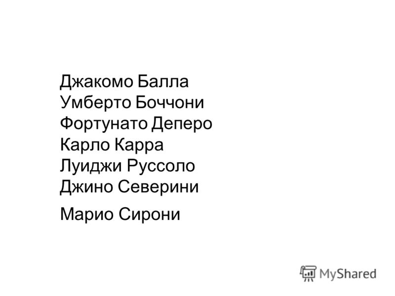 ФУТУРИЗМ Художники-футуристы