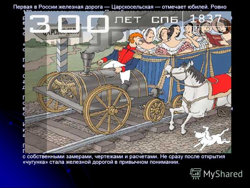 Первая в России железная дорога Царскосельская отмечает юбилей. Ровно 170 лет назад по этому пути из Петербурга в сторону императорской резиденции отправился паровоз «Проворный». Разгонялся он до 60 километров в час. Макет первого в истории российски