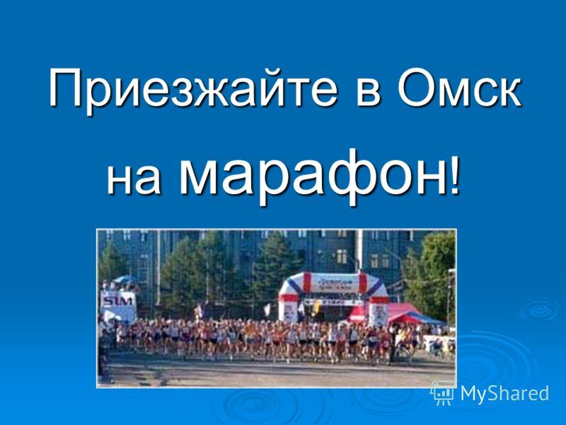 Приезжайте в Омск на марафон !