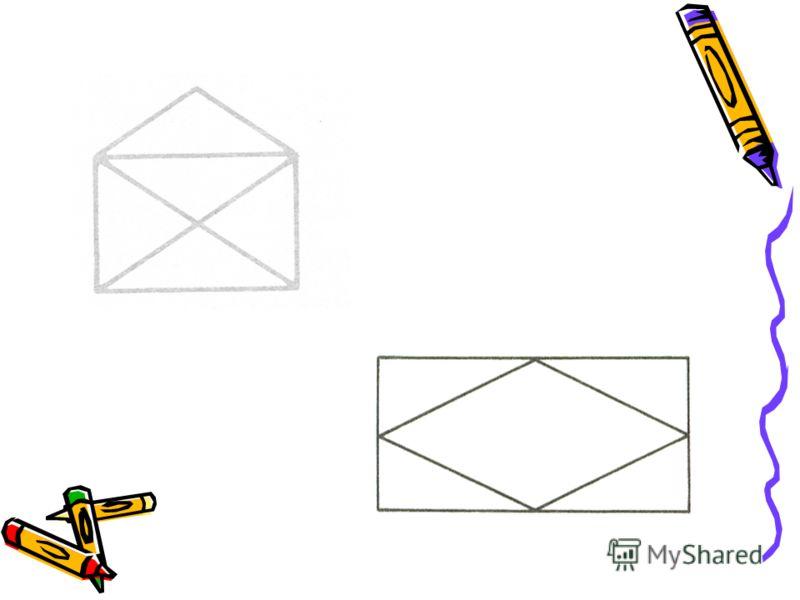 ЗАДАНИЯ Нарисуйте фигуры, изображенные на рисунках, не отрывая руки от бумаги и не проводя по линии дважды.