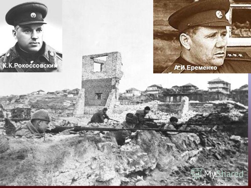 А.И.Еременко К.К.Рокоссовский