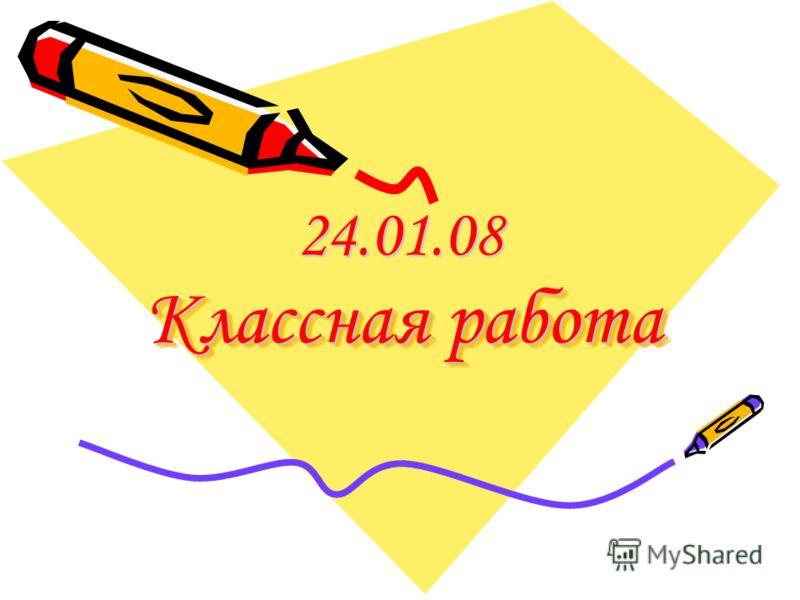 Классная работа 24.01.08