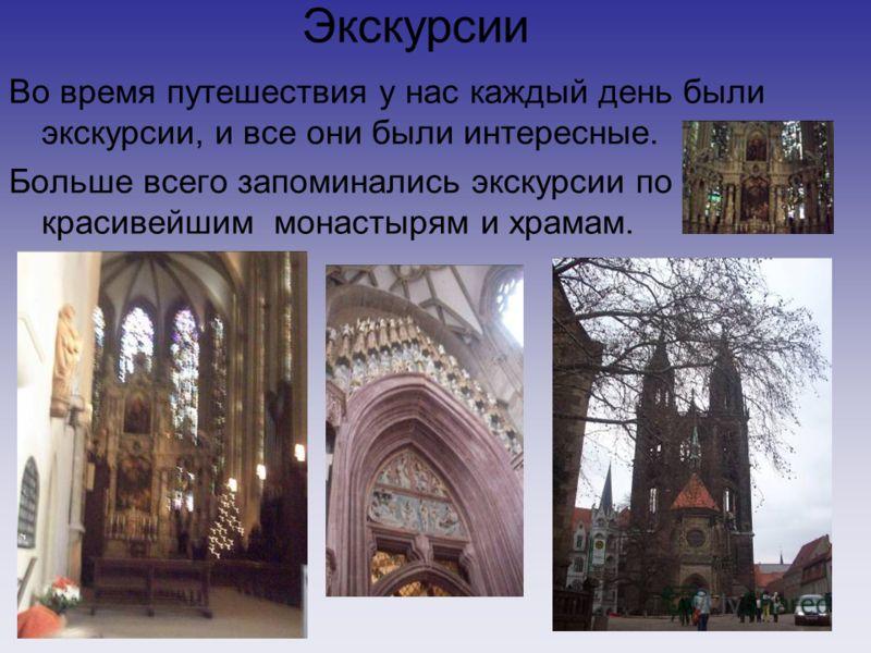 Экскурсии Во время путешествия у нас каждый день были экскурсии, и все они были интересные. Больше всего запоминались экскурсии по красивейшим монастырям и храмам.
