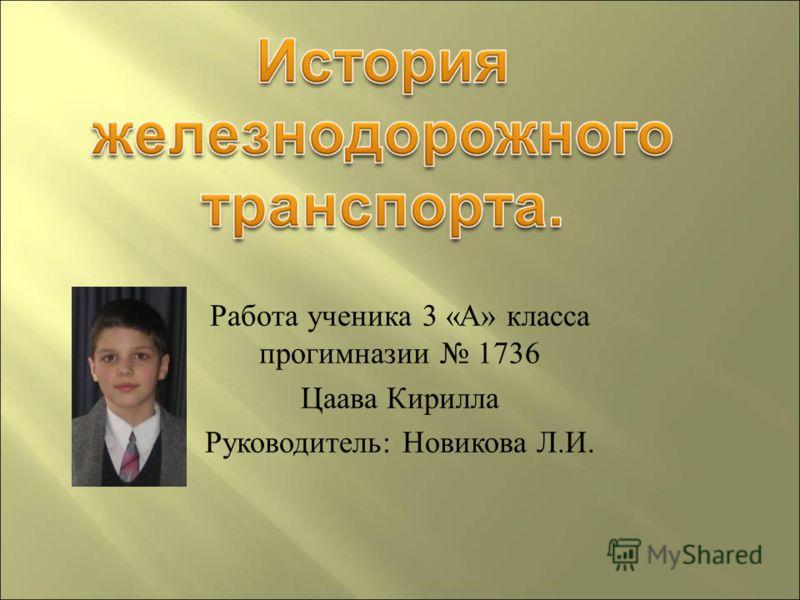 Работа ученика 3 « А » класса прогимназии 1736 Цаава Кирилла Руководитель : Новикова Л. И.
