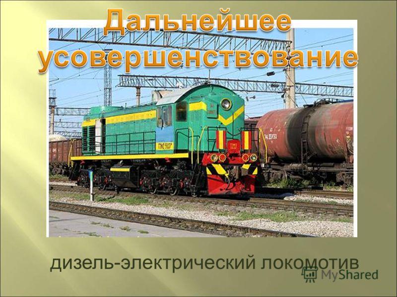 дизель-электрический локомотив