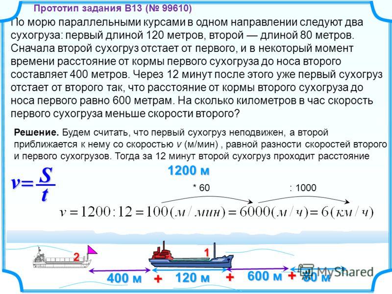 2 По морю параллельными курсами в одном направлении следуют два сухогруза: первый длиной 120 метров, второй длиной 80 метров. Сначала второй сухогруз отстает от первого, и в некоторый момент времени расстояние от кормы первого сухогруза до носа второ