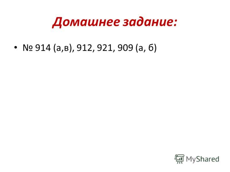 Домашнее задание: 914 (а,в), 912, 921, 909 (а, б)