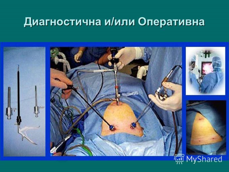 Диагностична и/или Оперативна