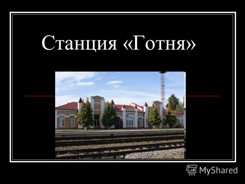 Станция «Готня»