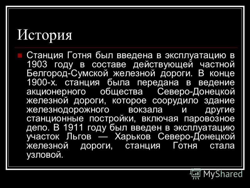 История Станция Готня был введена в эксплуатацию в 1903 году в составе действующей частной Белгород-Сумской железной дороги. В конце 1900-х. станция была передана в ведение акционерного общества Северо-Донецкой железной дороги, которое соорудило здан