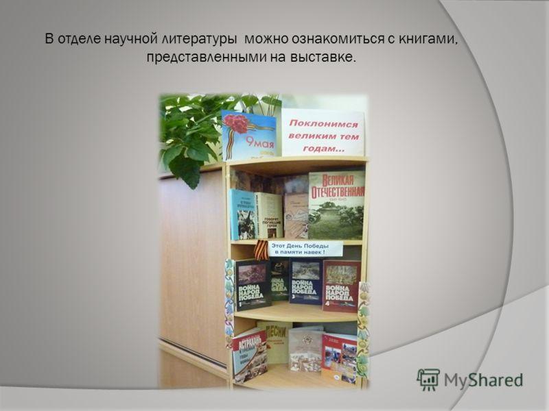 В отделе научной литературы можно ознакомиться с книгами, представленными на выставке.