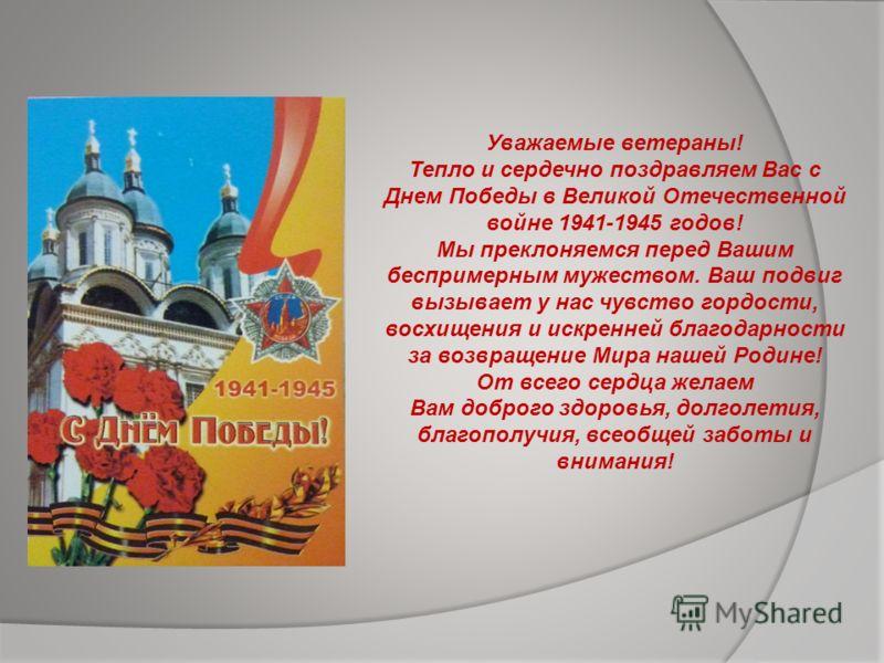 Уважаемые ветераны! Тепло и сердечно поздравляем Вас с Днем Победы в Великой Отечественной войне 1941-1945 годов! Мы преклоняемся перед Вашим беспримерным мужеством. Ваш подвиг вызывает у нас чувство гордости, восхищения и искренней благодарности за